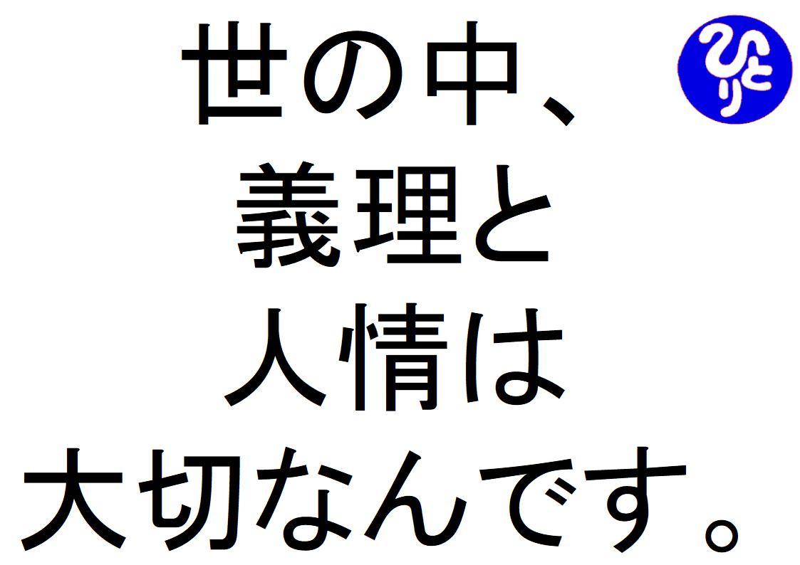 世の中義理と人情は大切なんです斎藤一人|仕事がうまくいく315のチカラ274