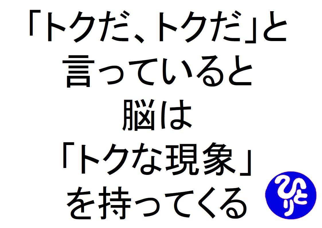 トクだトクだと言っていると脳はトクな現象を持ってくる斎藤一人 仕事がうまくいく315のチカラ288
