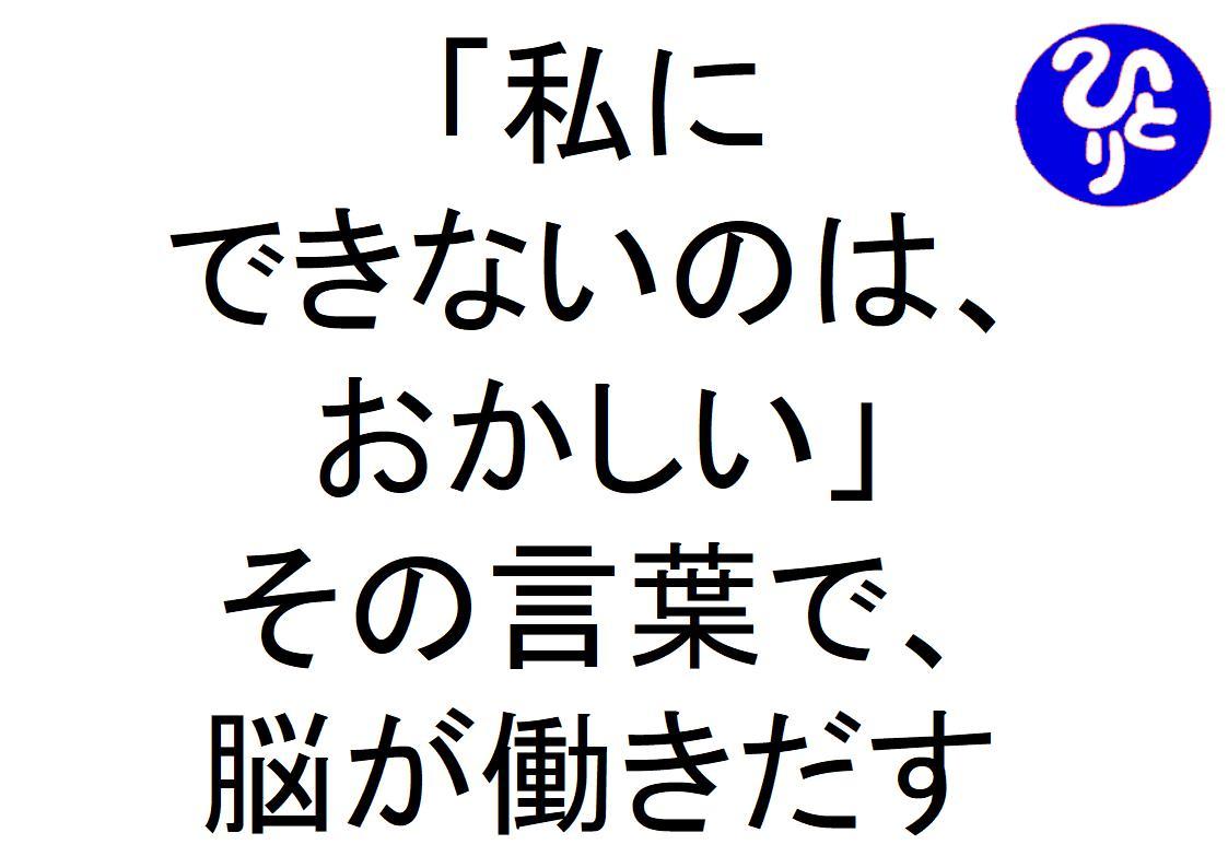 私にできないのはおかしいその言葉で脳が働きだす斎藤一人 仕事がうまくいく315のチカラ292