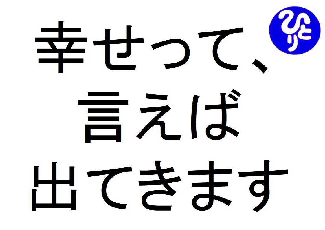 幸せって言えば出てきます斎藤一人|仕事がうまくいく315のチカラ