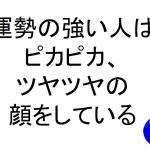 運勢の強い人はピカピカツヤツヤの顔をしている斎藤一人|仕事がうまくいく315のチカラ314