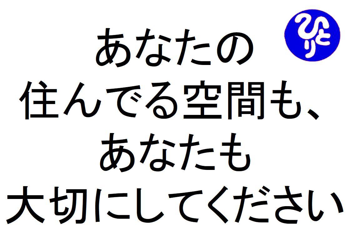 あなたの住んでる空間も、あなたも大切にしてください斎藤一人|仕事がうまくいく315のチカラ326