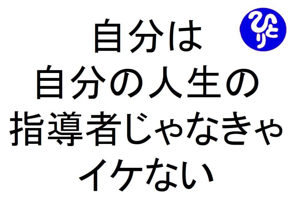 自分は自分の人生の指導者じゃなきゃイケない斎藤一人 仕事がうまくいく315のチカラ349