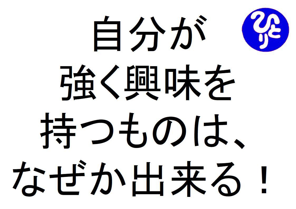 自分が強く興味を持つものはなぜか出来る斎藤一人 仕事がうまくいく315のチカラ354