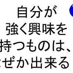 自分が強く興味を持つものはなぜか出来る斎藤一人|仕事がうまくいく315のチカラ354