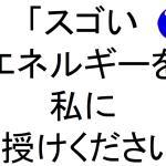スゴいエネルギーを私にお授けください斎藤一人|仕事がうまくいく315のチカラ360