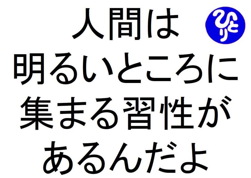 人間は明るいところに集まる習性があるんだよ斎藤一人|仕事がうまくいく315のチカラ362