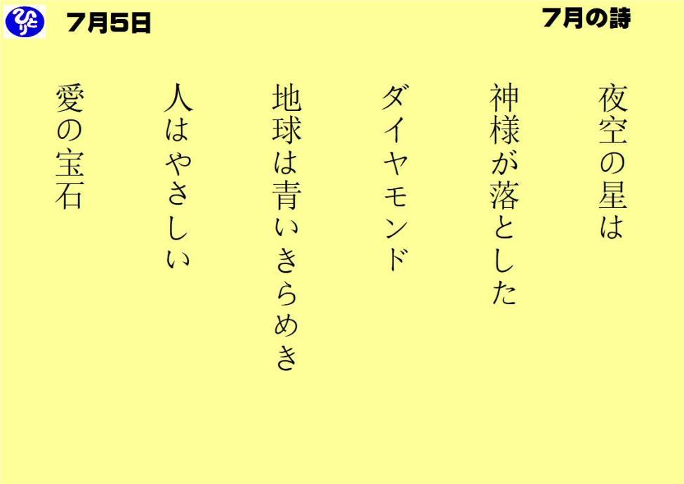 7月5日|7月の詩|仕事一日一語斎藤一人|