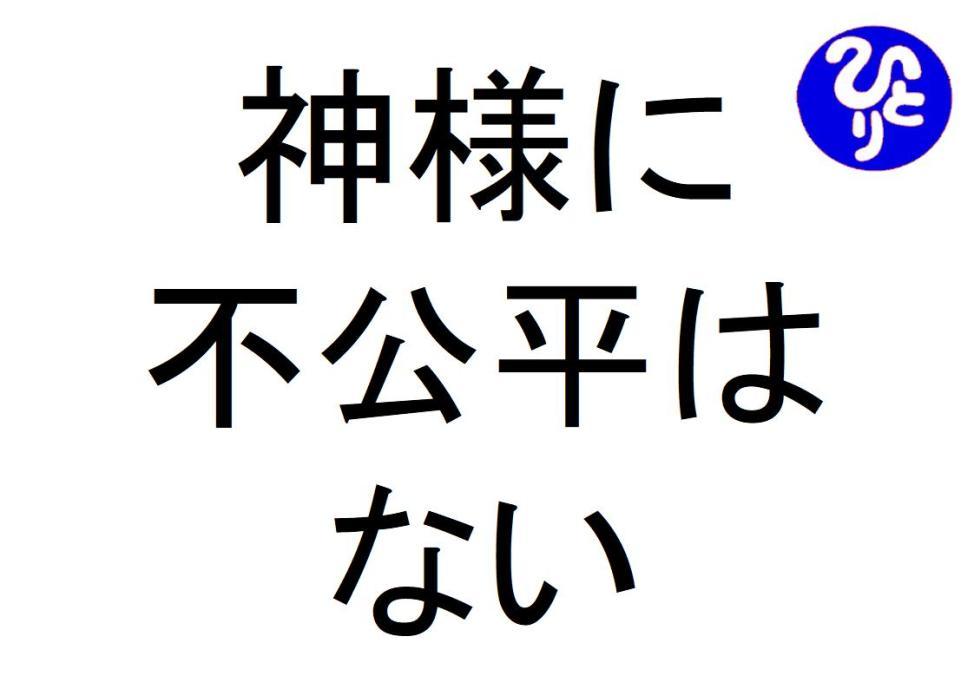 神様に不公平はない斎藤一人 仕事がうまくいく315のチカラ344