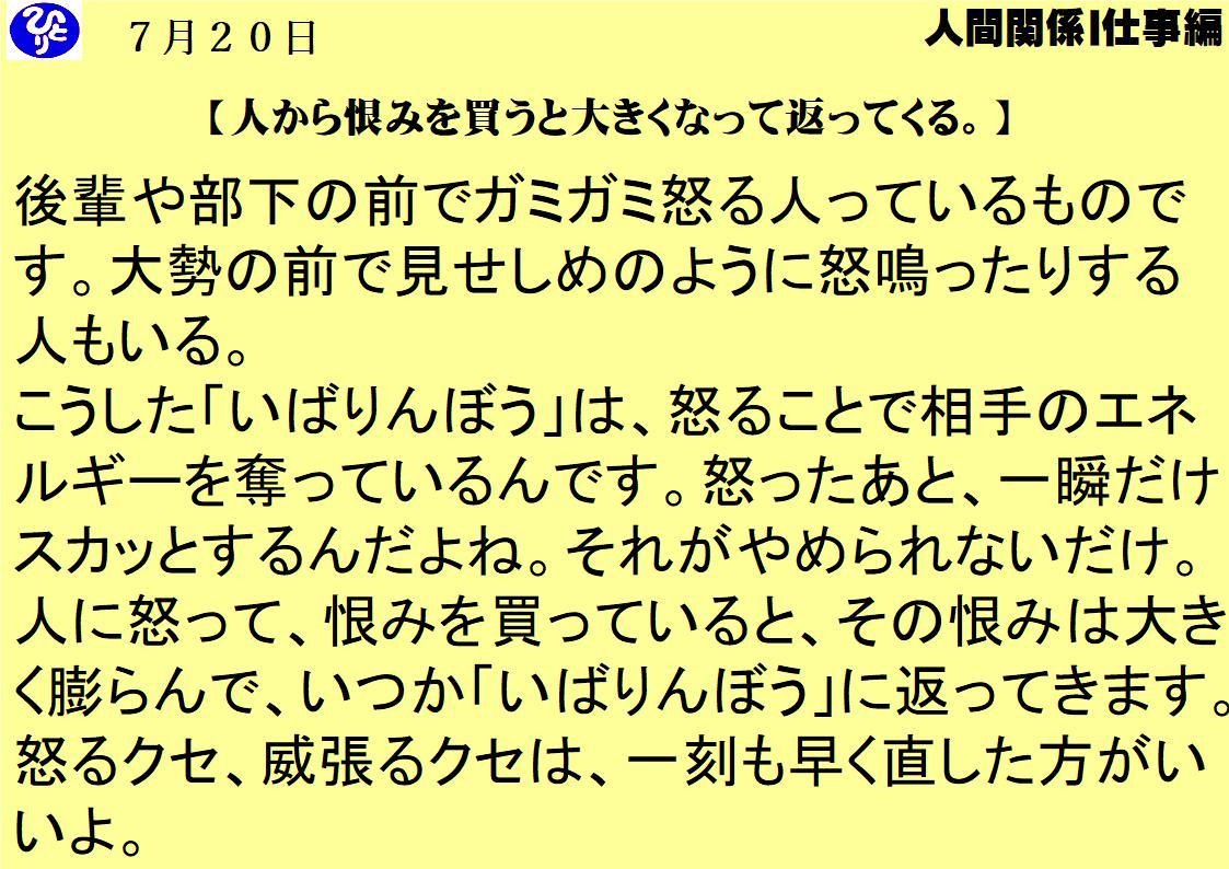 7月21日 宮本真由美の詩 仕事一日一語斎藤一人 