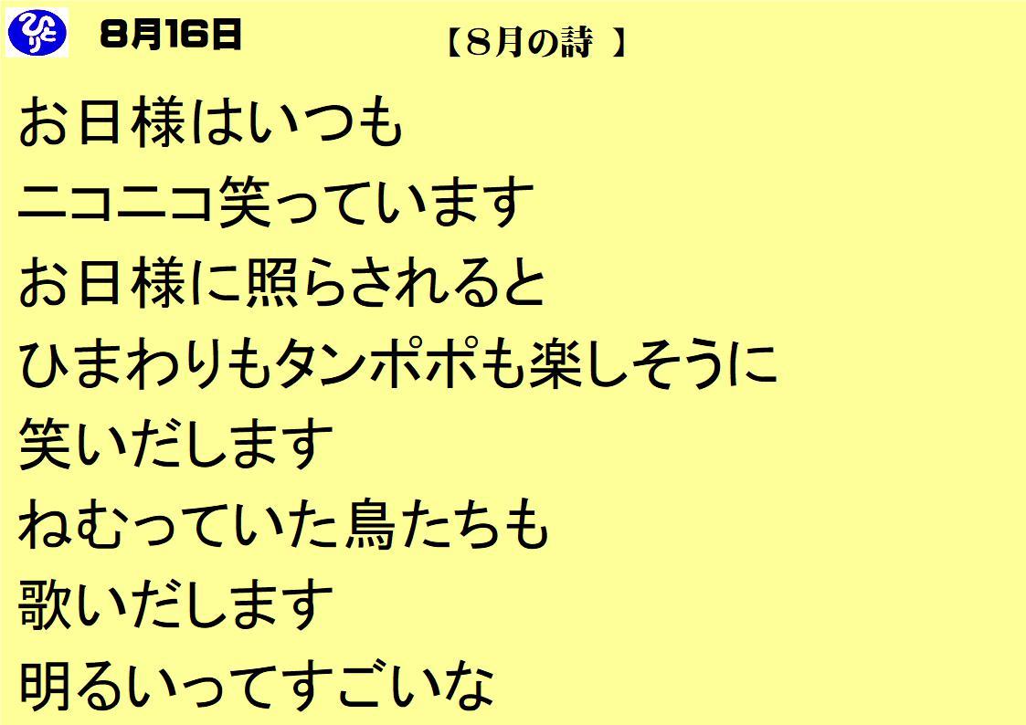 8月16日|8月の詩 |仕事一日一語斎藤一人|