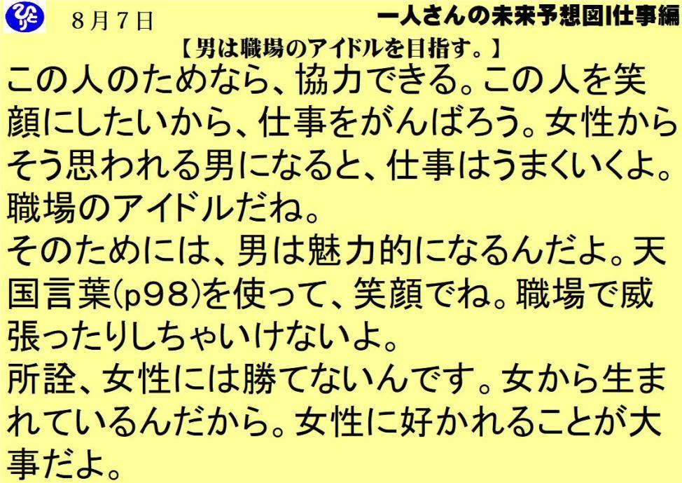 8月7日|男は職場のアイドルを目指す。|仕事一日一語斎藤一人|一人さんの未来予想図