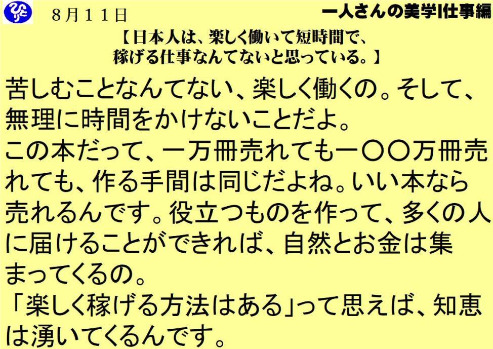 8月11日|日本人は楽しく働いて短時間で稼げる仕事なんてないと思っている|仕事一日一語斎藤一人|一人さんの美学