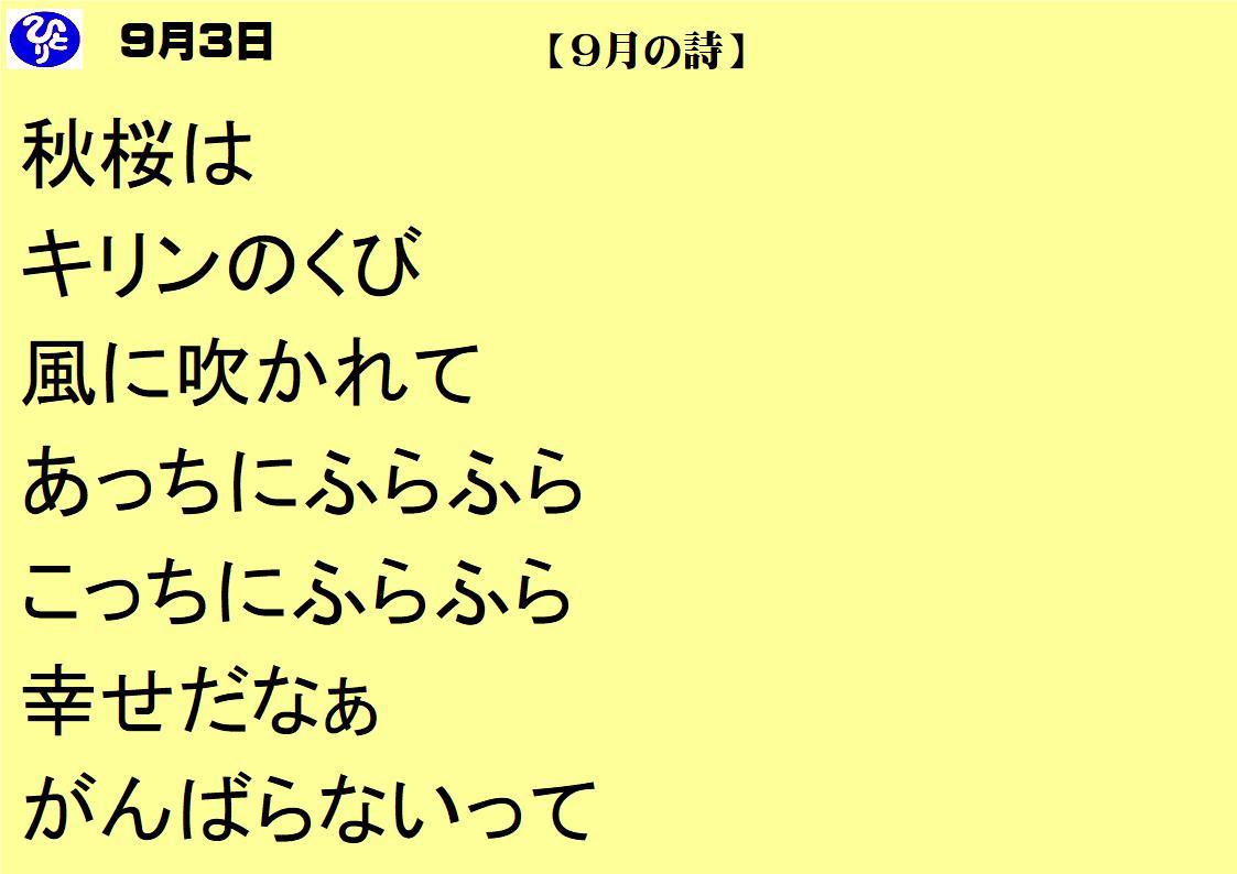 9月3日|9月の詩|仕事一日一語斎藤一人|