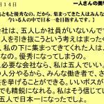 9月14日|人はもともと優秀なのだから集まってきた人はみんな優秀。今いる人の中で日本一を目指すんです。|仕事一日一語斎藤一人|一人さんの美学