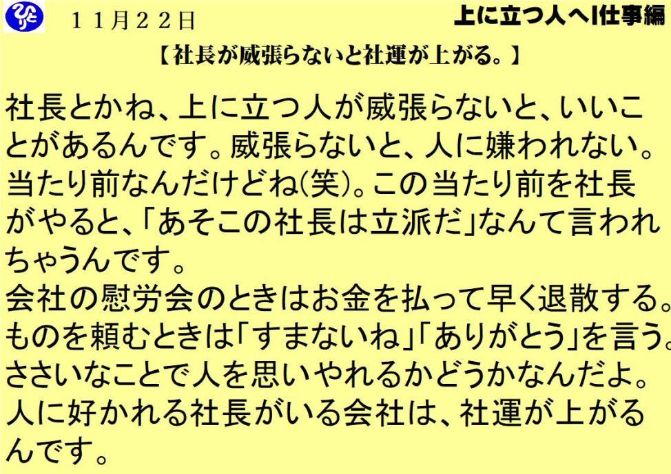 11月22日|社長が威張らないと社運が上がる。|仕事一日一語斎藤一人|上に立つ人へ