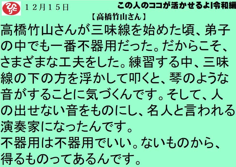 12月15日|高橋竹山さん|令和一日一語斎藤一人|この人のココが活かせるよ