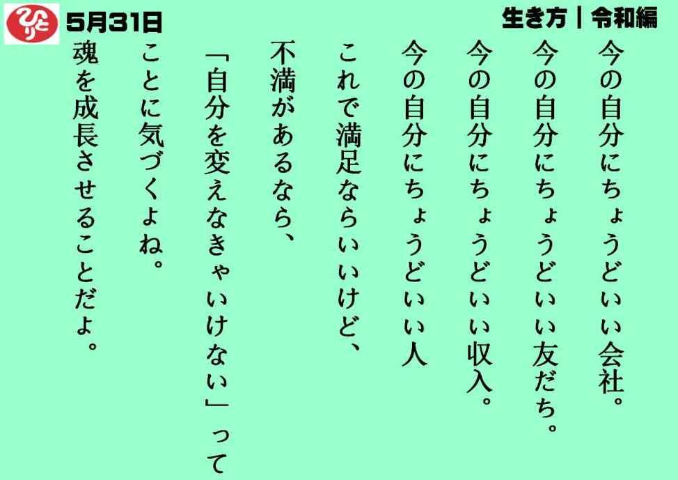 5月31日|生き方|令和一日一語斎藤一人