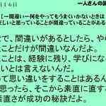 9月16日|ー間違いー何をやってもうまくいかないときは正しいと思っていることが間違っていることがある|令和一日一語斎藤一人|一人さんの詩