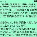 10月3日|10倍稼ごうと思うなら、10倍働いちゃダメ。今より10倍の人を喜ばせることを考えるんだよ。|令和一日一語斎藤一人|お金