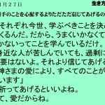 11月27日|相手のことを心配するよりただただ信じてあげるの。|令和一日一語斎藤一人|生き方
