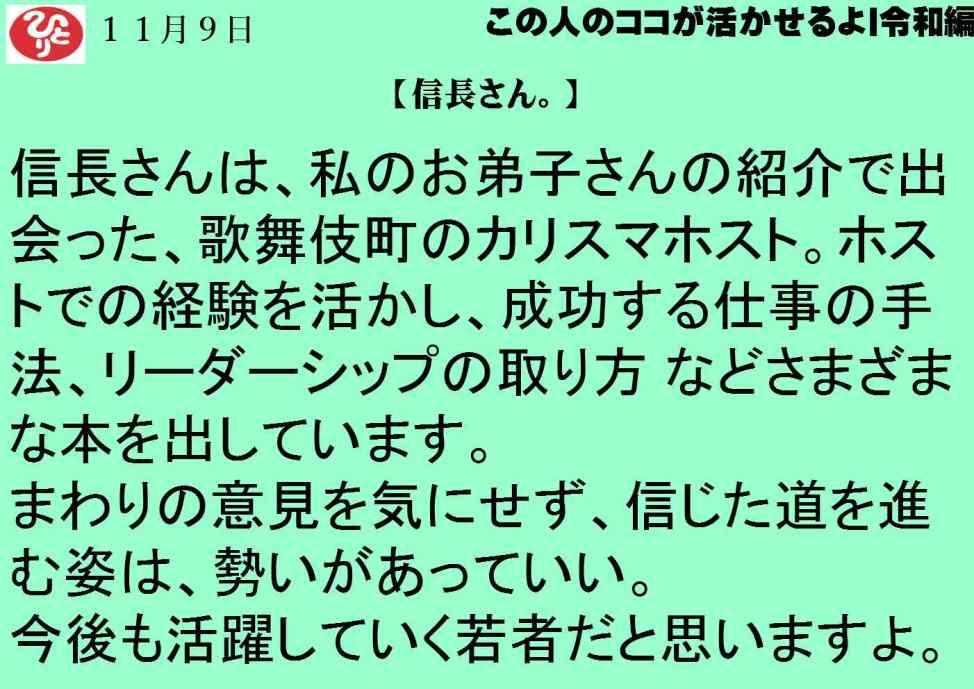 11月9日|信長さん。|令和一日一語斎藤一人|この人のココが活かせるよ