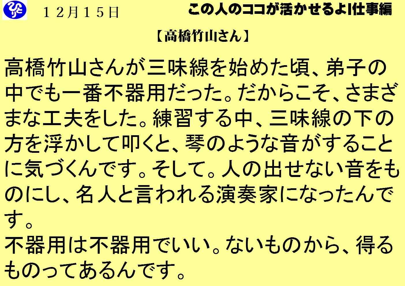 12月15日 高橋竹山さん 仕事一日一語斎藤一人 この人のココが活かせるよ