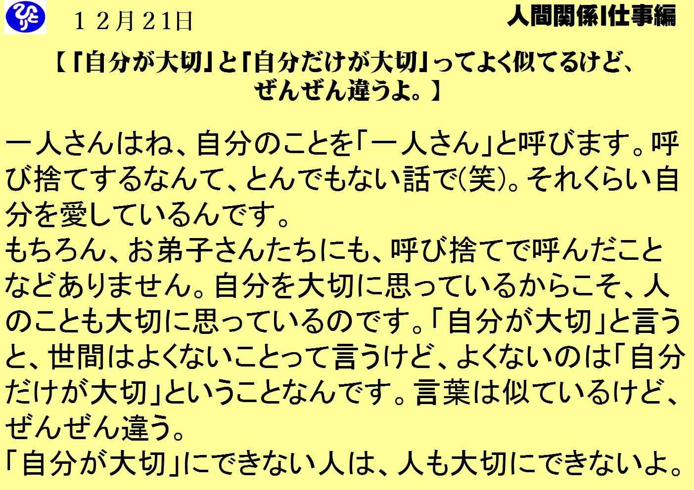 12月21日|「自分が大切」と「自分だけが大切」ってよく似てるけど、ぜんぜん違うよ。|仕事一日一語斎藤一人|人間関係