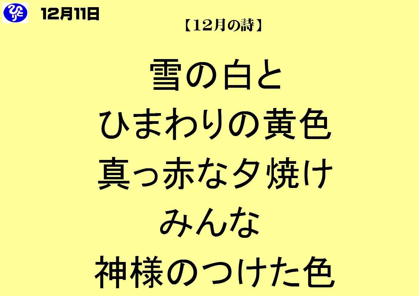 12月11日|12月の詩|仕事一日一語斎藤一人