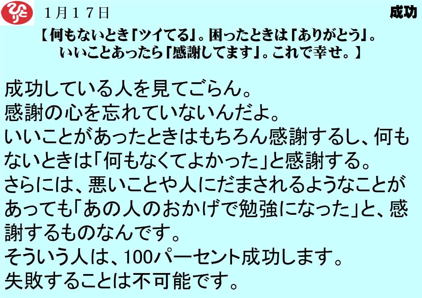 1月17日|何もないとき「ツイてる」。困ったときは「ありがとう」。いいことあったら「感謝してます」。これで幸せ。|一日一語斎藤一人|成功