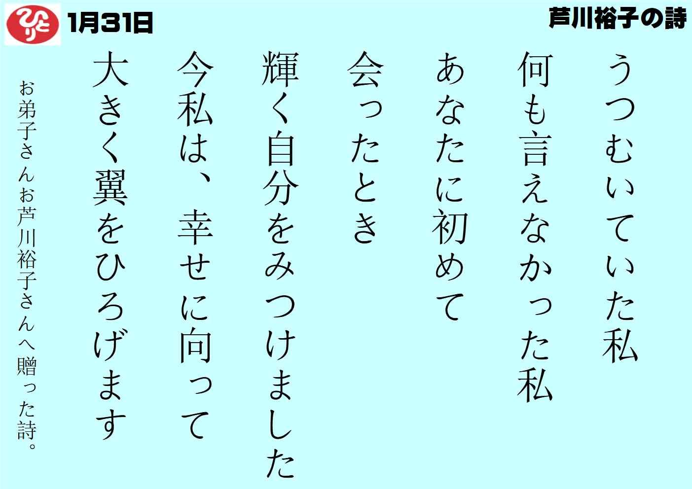 1月31日|芦川裕子の詩|一日一語斎藤一人