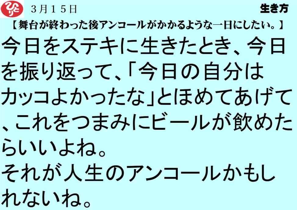 3月15日|舞台が終わった後アンコールがかかるような一日にしたい。|一日一語斎藤一人|生き方