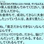 3月7日|「貧乏だからできない」というのは、ウソなんだよ。|一日一語斎藤一人|生き方