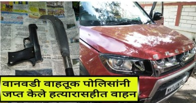 VANWADI TRAFFICE POLICE SANATA NEWS