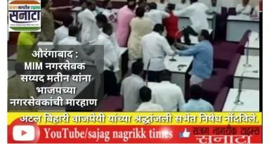 Aurangabad:Mim Nagarsevakala Bjp Nagarsevak kadun Marhan / SANATA NEWS