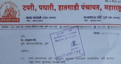 Demand letter biometric issue to pmc Commissioner of gatai workers by tapri patari hatgadi panchayat