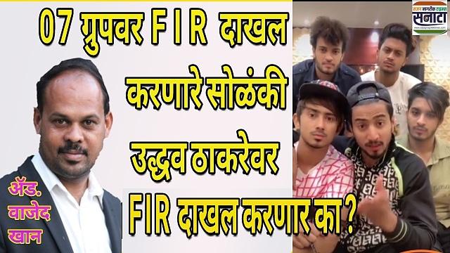 adnan-faisu-team-07-f-i-r-launch-Will u file f i r against Uddhav Thackeray
