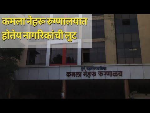 Loot of patients at Kamla Nehru Hospital in Pune 2019