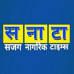 sajag nagrikk times logo 2019