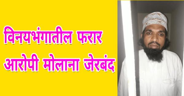 maulana is sent to jail for molestation case