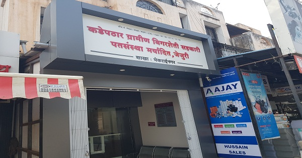 msedcl-hadpsar-branch-officer-timepaas-news