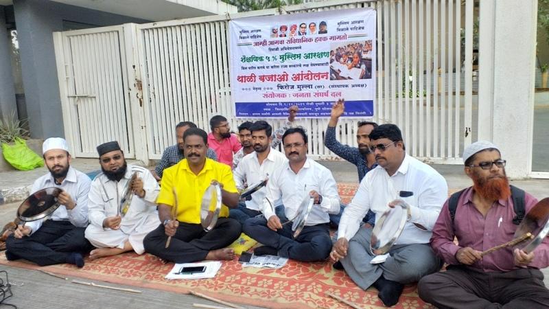 muslim reservation andolan in pune