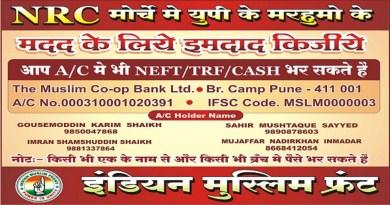 up-shahid-muslim-help-campaign