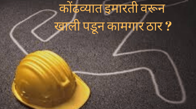 Workers fell down from the building into a death kondhwa news