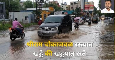 Roads in the shriram chowk hadapsar area