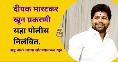 Deepak Maratkar murder case Six policemen suspended.