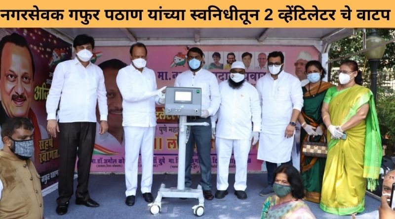 Distribution of 2 ventilators from the corporator Gafur Pathan