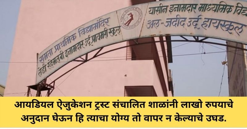 Ideal Education Trust schools did not use the grant of lakhs of rupees properly.