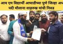 Maulana Shahrukh as Pune District President of MIM Student wing