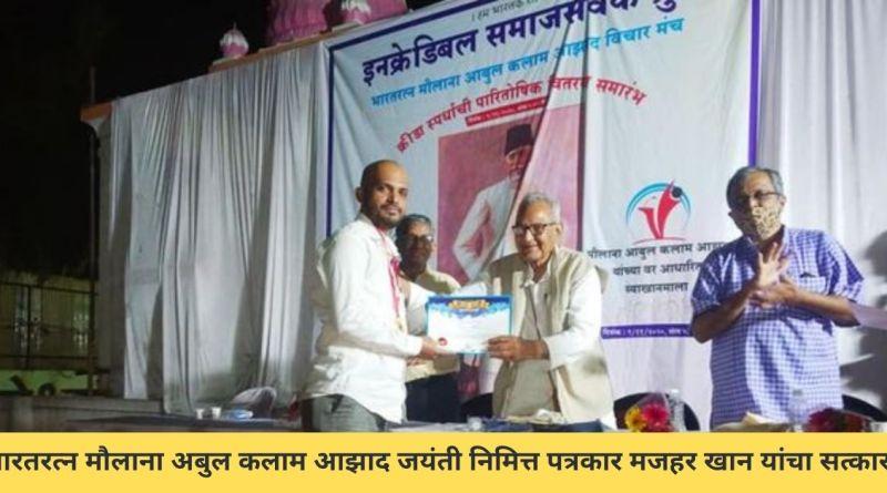 journalist-mazhar-khan-awarded-on-the-occasion-of-bharat-ratna-maulana-abul-kalam-azad-jayanti